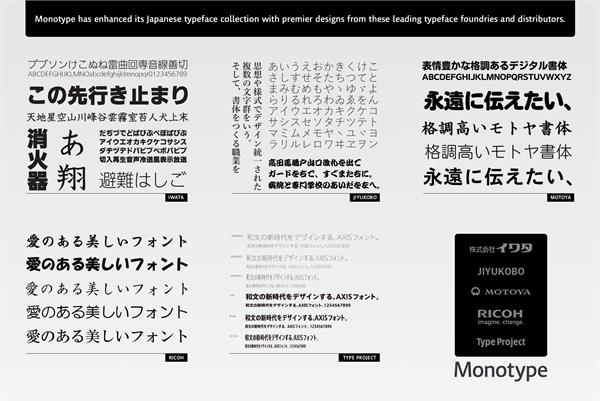 How our Japanese Typeface Collection Just Got a Whole Lot Better